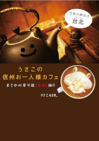 usakono shinshu ohitorisama cafe masakano yorimichi taipeihen usako628