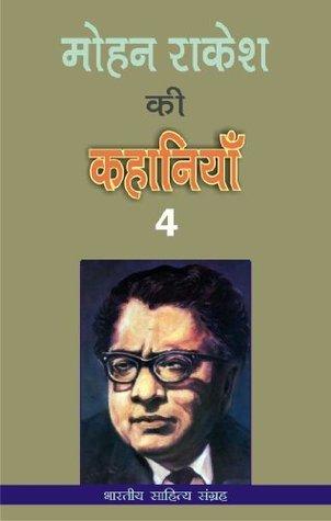 मोहन राकेश की कहानियाँ-4 (Hindi Stories): Mohan Rakesh Ki Kahania-4 (Hindi Stories)  by  मोहन राकेश