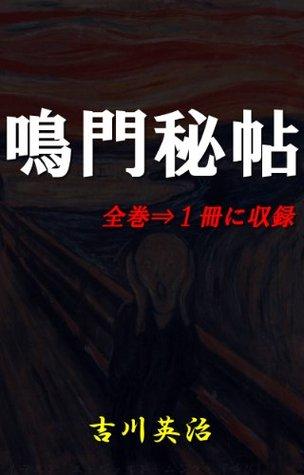 NarutoHichou Zenkan 1satsuniShuuroku  by  yoshikawaeiji