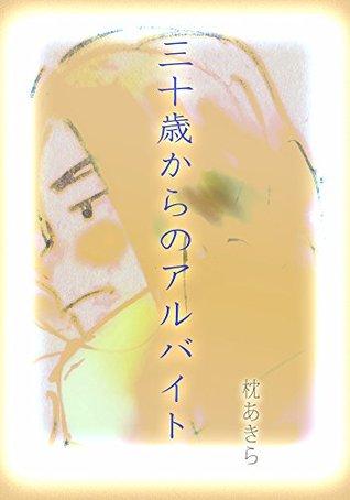 sanjusaikaranoarubaito  by  Makura Akira