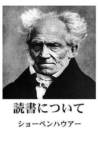On Reading Tetsugaku Bunko Schopenhauer