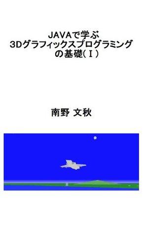 JAVA 3D Graphics Programming 001 javademanabusuri-di-gurafikusupuroguramingunokiso001  by  Fumiaki Minamino