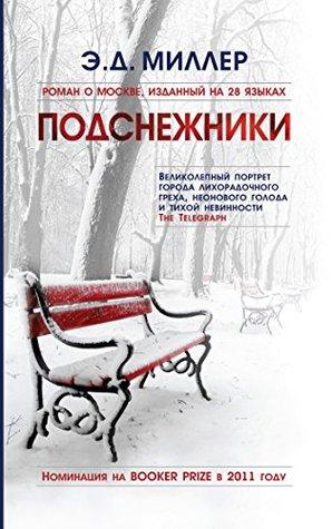 Подснежники Эндрю Миллер