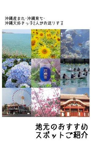 Okinawa jimotono osusume spot syoukai Harupi