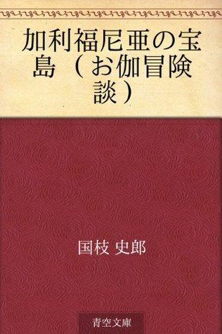 Kariforunia no takarajima  by  Shiro Kunieda