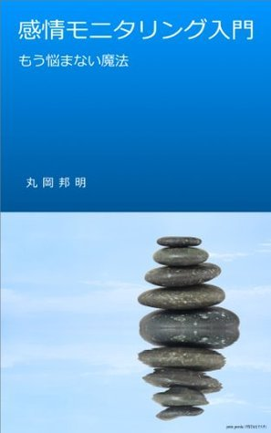 Introduction to Emotion Monitoring: Now you need not worry  by  KuniakiMaruoka