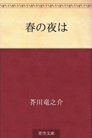 Haru no yo wa Ryūnosuke Akutagawa