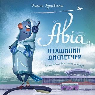 Авіа, пташиний диспетчер  by  Оксана  Лущевська