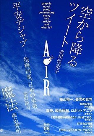AiR denshisyosekiAiR  by  Okada Yuka