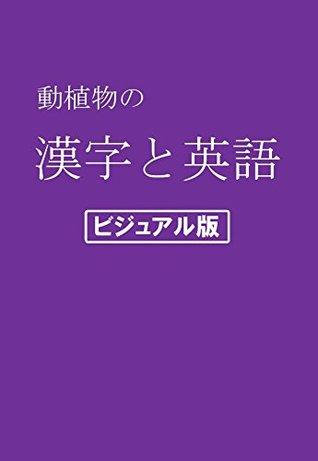 dousyokubutsu no kanji to eigo bijyuaruban Murakami Syuppan