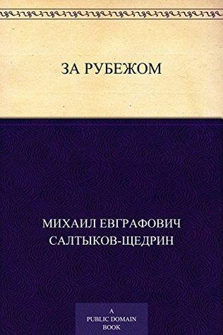 За рубежом  by  Mikhail Saltykov-Shchedrin