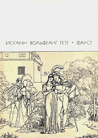 Фауст (с иллюстрациями) / Faust (with illustrations) (Books in Russian) (Книги на русском) Иоганн Вольфганг Гете