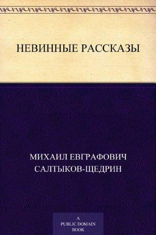 Невинные рассказы  by  Mikhail Saltykov-Shchedrin