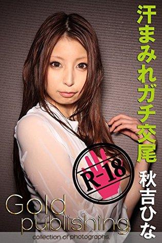 Hina Akiyoshi asemamiregatikoubi R18  by  Gold publishing
