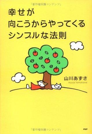 幸せが向こうからやってくるシンプルな法則  by  山川あずさ