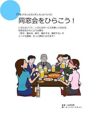 dousoukai o hirakou yamamoto masasi