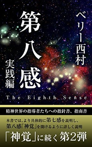 Open the Eighth Sense  by  BERRY NISHIMURA