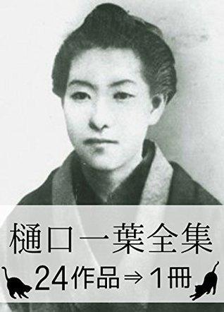 Ichiyo Higuchi Complete works  by  Ichiyō Higuchi