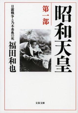 昭和天皇 第一部 日露戦争と乃木希典の死  by  福田和也
