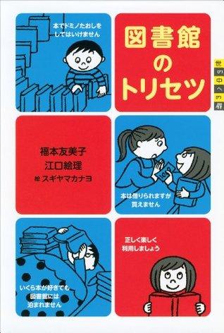 世の中への扉 図書館のトリセツ  by  福本友美子