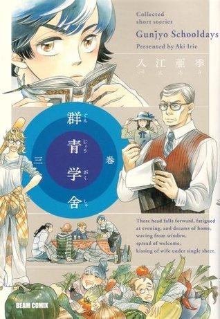 群青学舎 3 [Gunjou Gakusha 3]  by  Aki Irie
