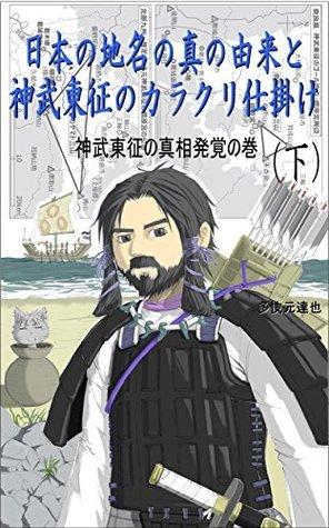 Nihon no chimei no shin no yurai to jinmu tousei no karakuri jikake ge Chimei to jinmu series Tatsuya Takimoto