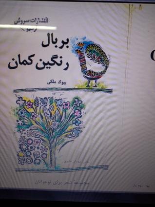 بر بال رنگین کمان  by  بیوک ملکی