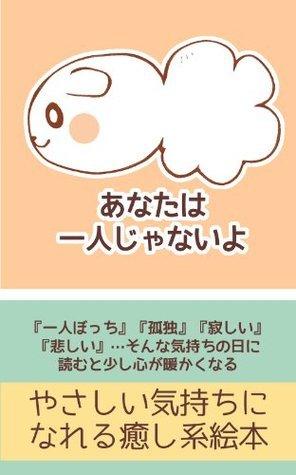you are not alone Nigoh-chan-yuhiyuhi kingdom- ehon series  by  Daylight SunriseLLC