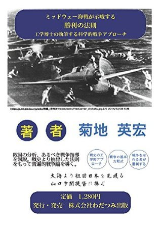 middowe-kaisengasisasruru shourinohousoku: kougakuhakasegasippitusurukagakutekinasensouapuro-ti  by  Kikuchi Hidehiro