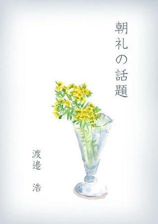 tyoreinowadai  by  watanabehiroshi
