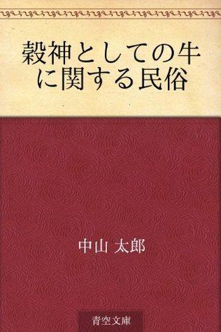 Kokushin toshite no ushi ni kansuru minzoku Taro Nakayama