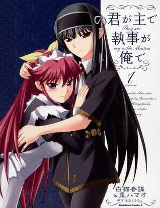 君が主で執事が俺で(1) 角川コミックス・エース 164-4 白猫 参謀&皇 ハマオ