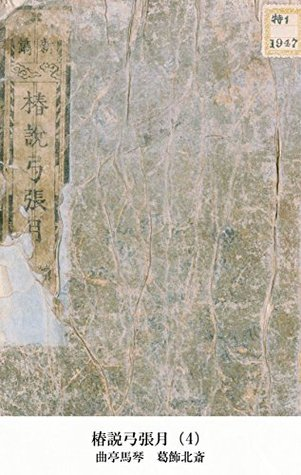 椿説弓張月(4)  by  曲亭馬琴