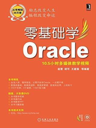 零基础学Oracle 赵雪 胡可 王建强 等编著