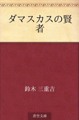 Damasukasu no kenja  by  Miekichi Suzuki
