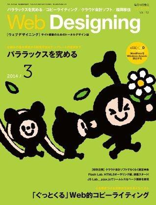 Web Designing 2014年3月号 [雑誌]  by  Web Designing編集部