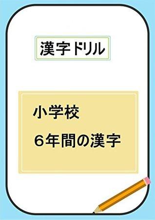 kanji drill syougakkou rokunenkan no kanji Murakami Syuppan