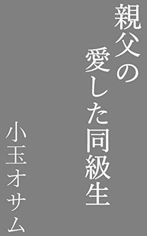 oyajinoaishitadoukyuusei  by  Osamu Kodama