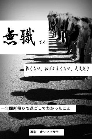 musyoku oshimamasara