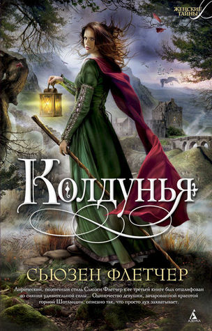 Колдунья  by  Susan  Fletcher
