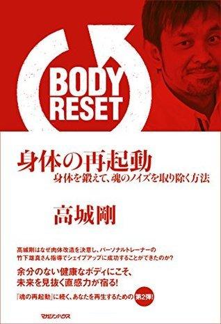 BODY RESET 身体の再起動  by  高城剛