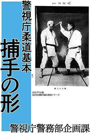 Keishicho Judo Kihon Torite no Katachi Keishicho Keimubu kikakuka