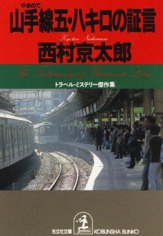 山手線五・八キロの証言 Kyōtarō Nishimura