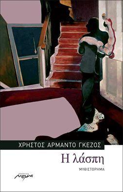 Η λάσπη  by  Χρήστος Αρμάντο Γκέζος