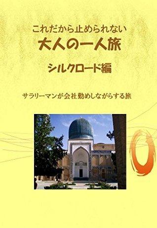 kioredakarayamerarenai otonanohitoritabi silkroad version: sararimannga hatarakinagara hitoritabiwo tanosimuhouhou  by  TANII AKIYOSHI