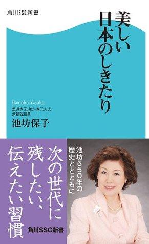 美しい日本のしきたり SSC新書  by  池坊 保子