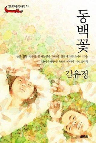 열림원 논술 한국문학-01 동백꽃: Korean Literacy Sieres-01  by  김 유정
