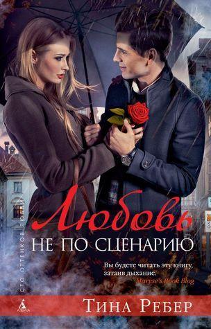 Любовь не по сценарию (Love, #1)  by  Tina Reber