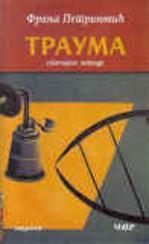 Trauma - stečajne legende  by  Franja Petrinović