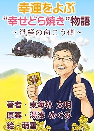 Happy Dorayaki Story: kiteki no mukougawa Fumiaki Tokairin